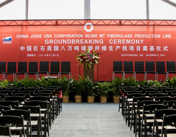 China Jushi Event